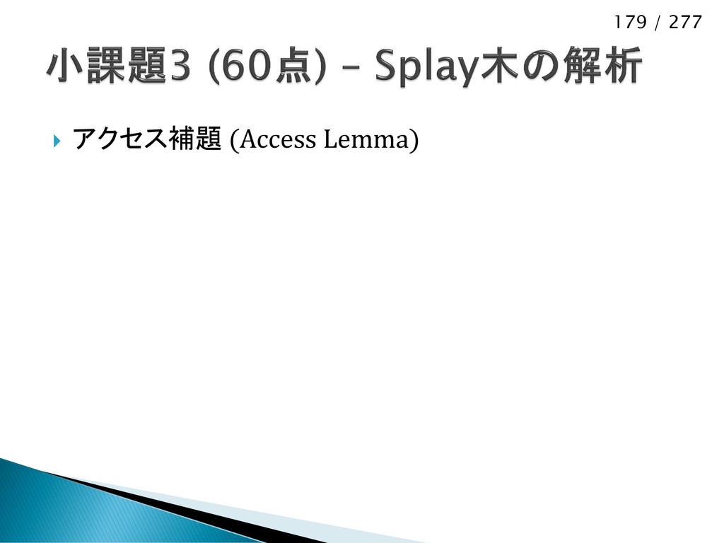 179 / 277  アクセス補題 (Access Lemma)