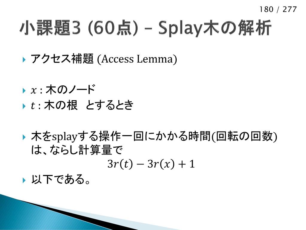 180 / 277  アクセス補題 (Access Lemma)   : 木のノード  ...
