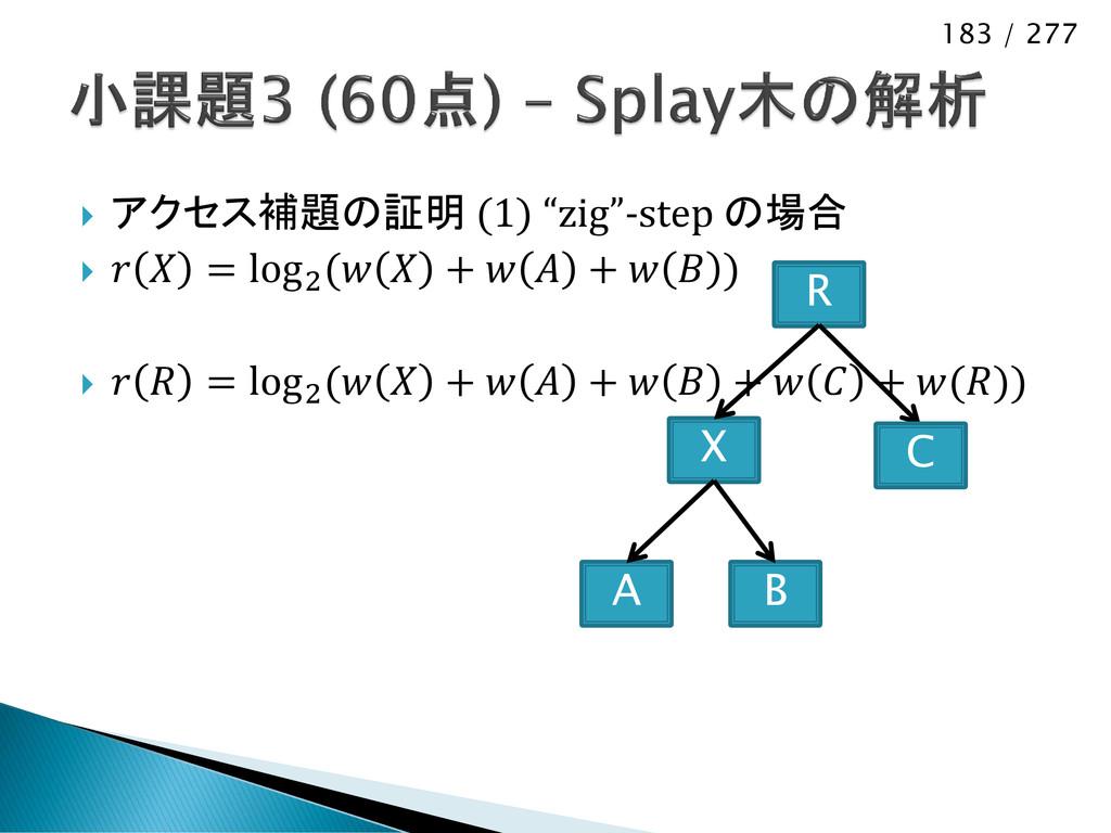 """183 / 277  アクセス補題の証明 (1) """"zig""""-step の場合    = ..."""