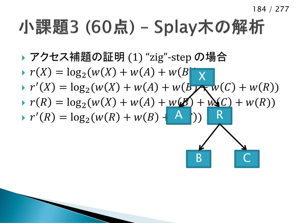 """184 / 277  アクセス補題の証明 (1) """"zig""""-step の場合    = ..."""