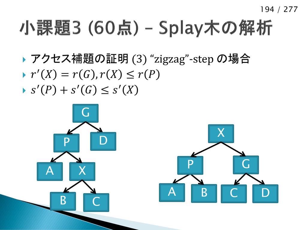 """194 / 277  アクセス補題の証明 (3) """"zigzag""""-step の場合  ′..."""