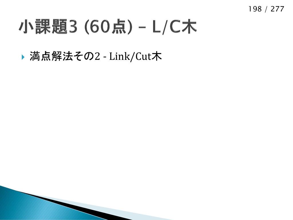 198 / 277  満点解法その2 - Link/Cut木