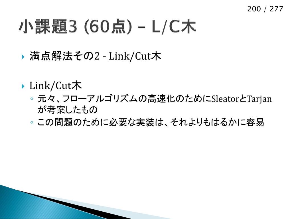 200 / 277  満点解法その2 - Link/Cut木  Link/Cut木 ◦ 元...