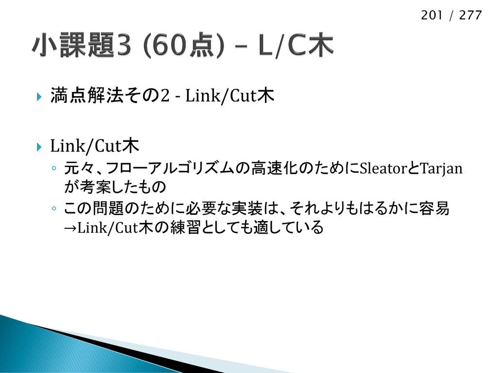 201 / 277  満点解法その2 - Link/Cut木  Link/Cut木 ◦ 元...