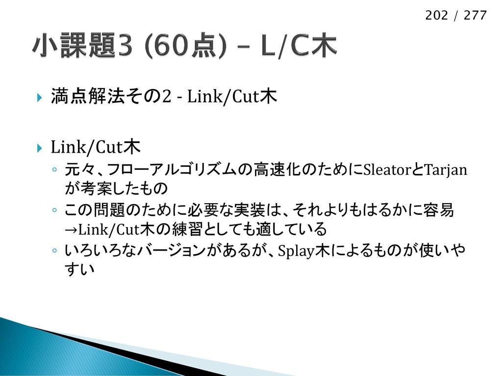 202 / 277  満点解法その2 - Link/Cut木  Link/Cut木 ◦ 元...
