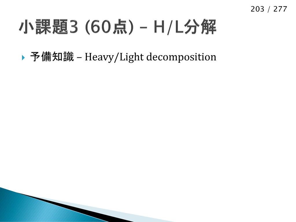 203 / 277  予備知識 – Heavy/Light decomposition