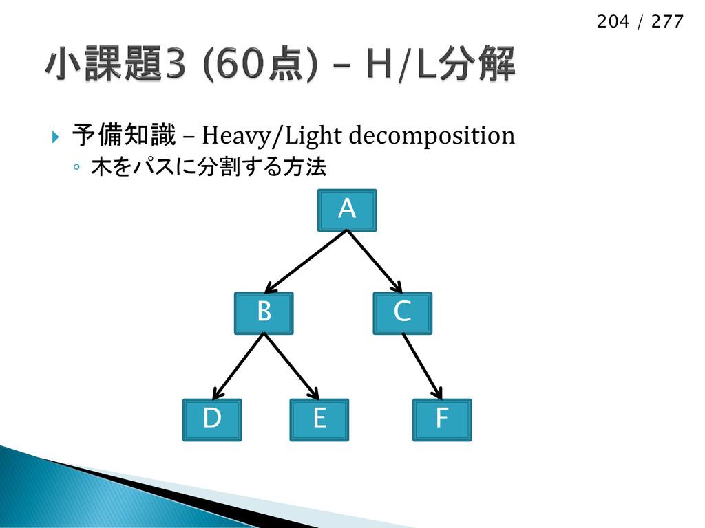 204 / 277  予備知識 – Heavy/Light decomposition ◦ ...