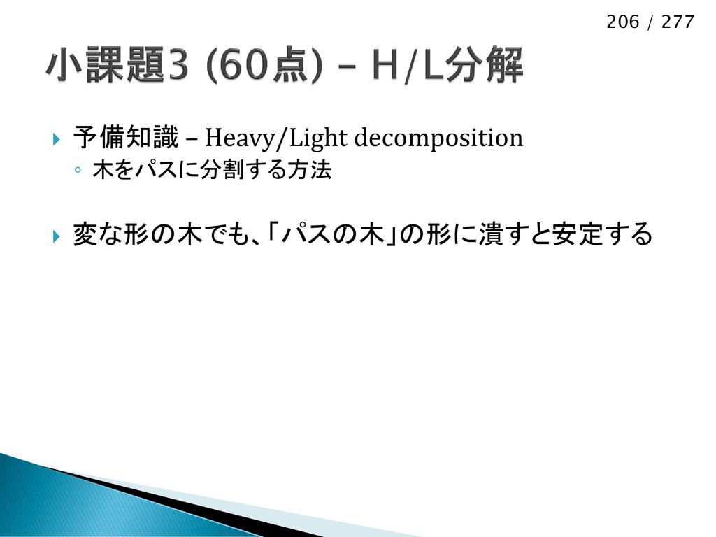 206 / 277  予備知識 – Heavy/Light decomposition ◦ ...