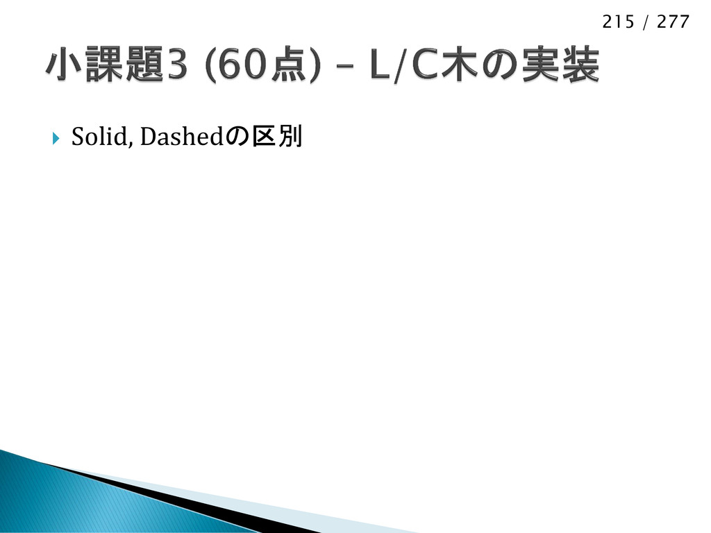 215 / 277  Solid, Dashedの区別