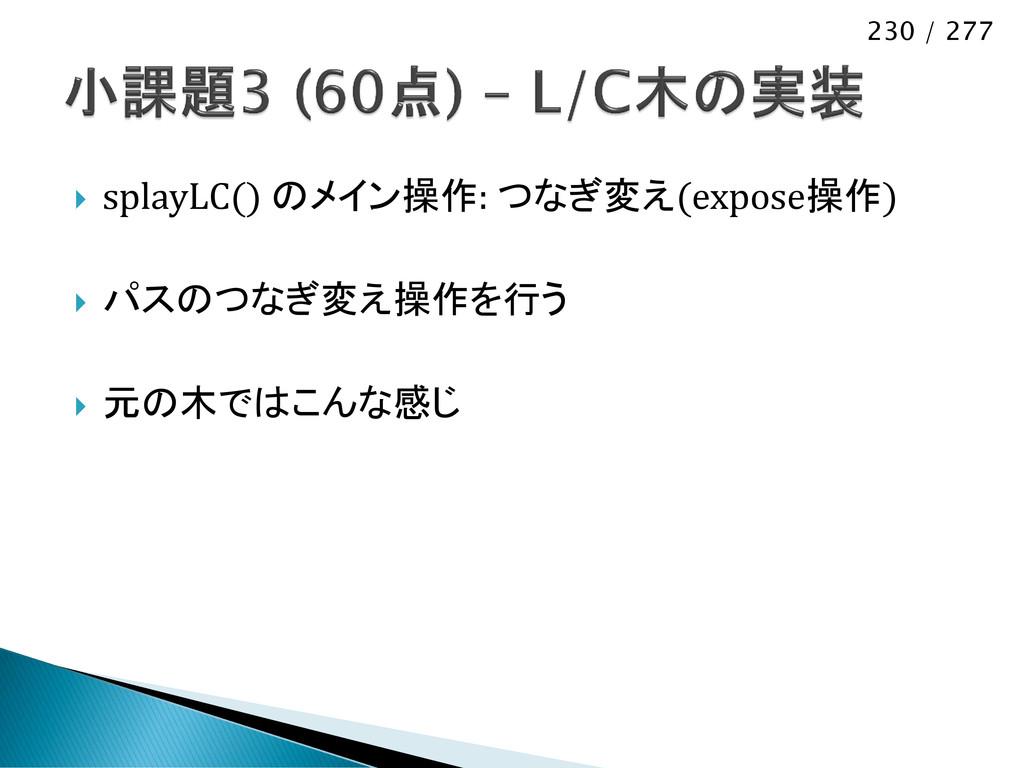 230 / 277  splayLC() のメイン操作: つなぎ変え(expose操作) ...