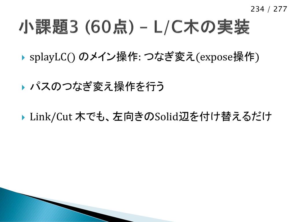 234 / 277  splayLC() のメイン操作: つなぎ変え(expose操作) ...