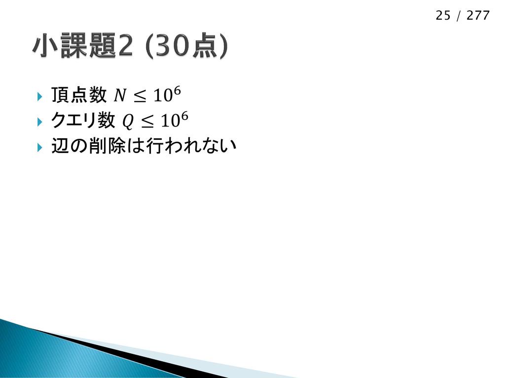 25 / 277  頂点数  ≤ 106  クエリ数  ≤ 106  辺の削除は行われない