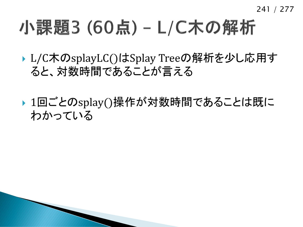 241 / 277  L/C木のsplayLC()はSplay Treeの解析を少し応用す ...
