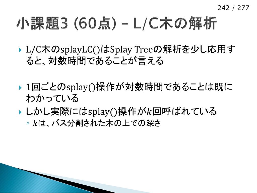 242 / 277  L/C木のsplayLC()はSplay Treeの解析を少し応用す ...