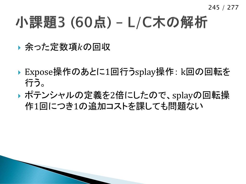 245 / 277  余った定数項の回収  Expose操作のあとに1回行うsplay操作...