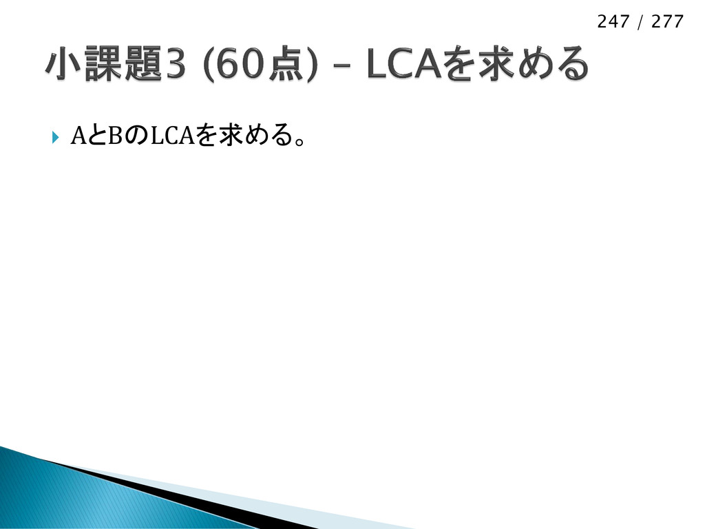 247 / 277  AとBのLCAを求める。