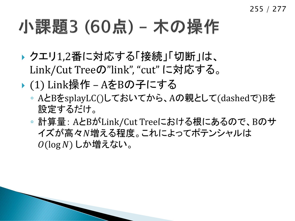 255 / 277  クエリ1,2番に対応する「接続」「切断」は、 Link/Cut Tre...