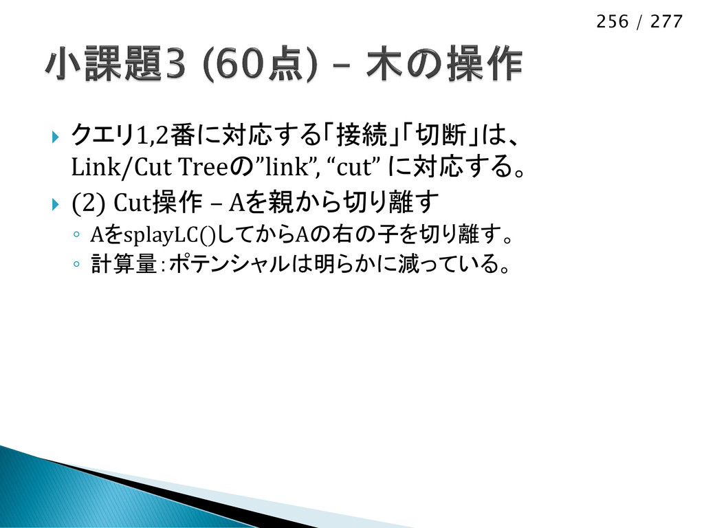 256 / 277  クエリ1,2番に対応する「接続」「切断」は、 Link/Cut Tre...