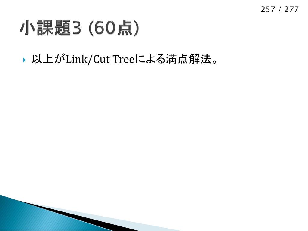 257 / 277  以上がLink/Cut Treeによる満点解法。