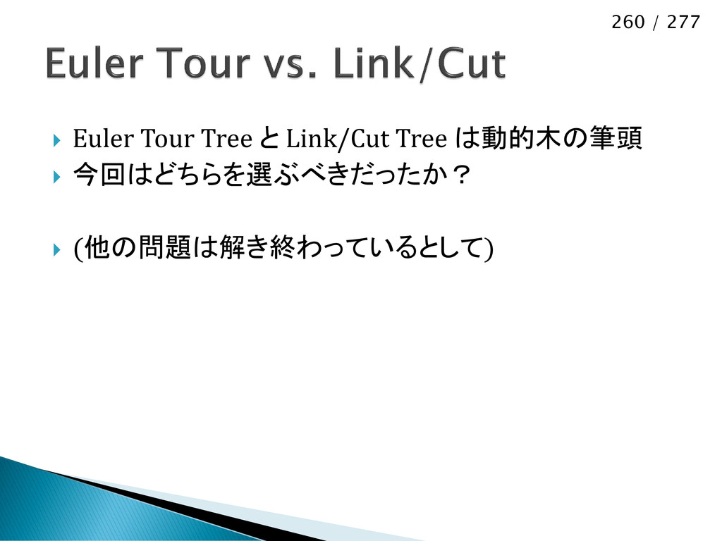 260 / 277  Euler Tour Tree と Link/Cut Tree は動的...