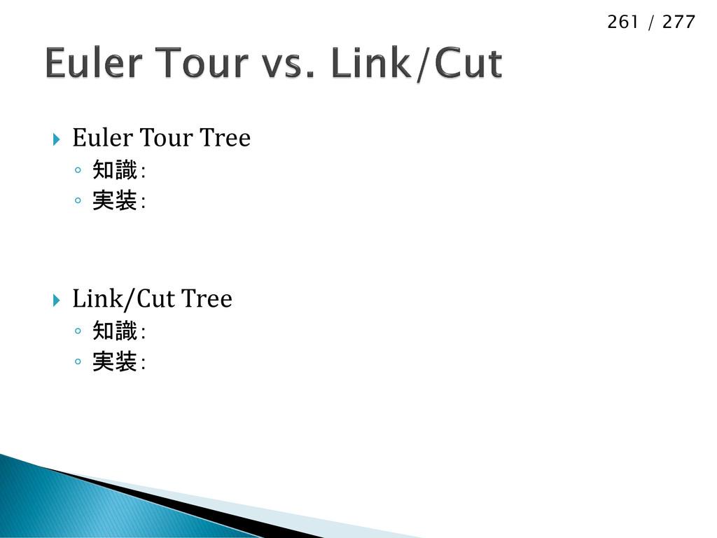 261 / 277  Euler Tour Tree ◦ 知識: ◦ 実装:  Link/...