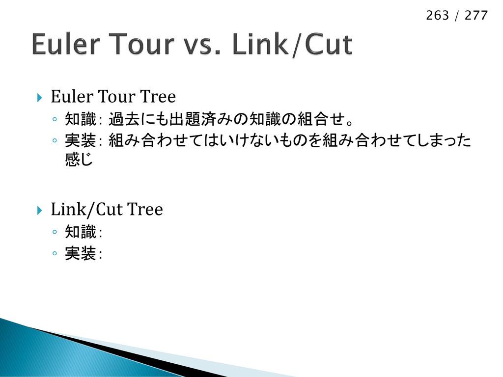 263 / 277  Euler Tour Tree ◦ 知識: 過去にも出題済みの知識の組...
