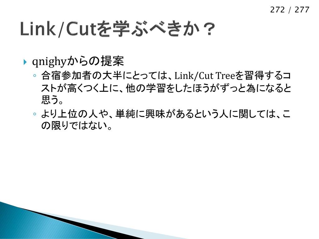 272 / 277  qnighyからの提案 ◦ 合宿参加者の大半にとっては、Link/Cu...
