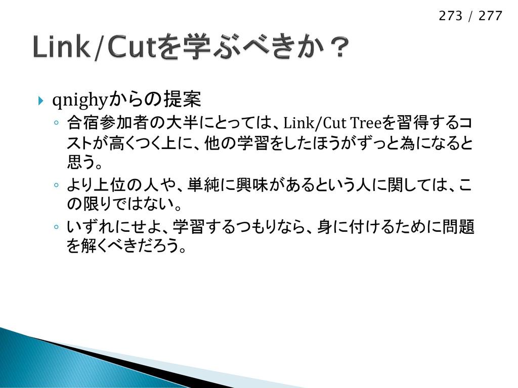 273 / 277  qnighyからの提案 ◦ 合宿参加者の大半にとっては、Link/Cu...