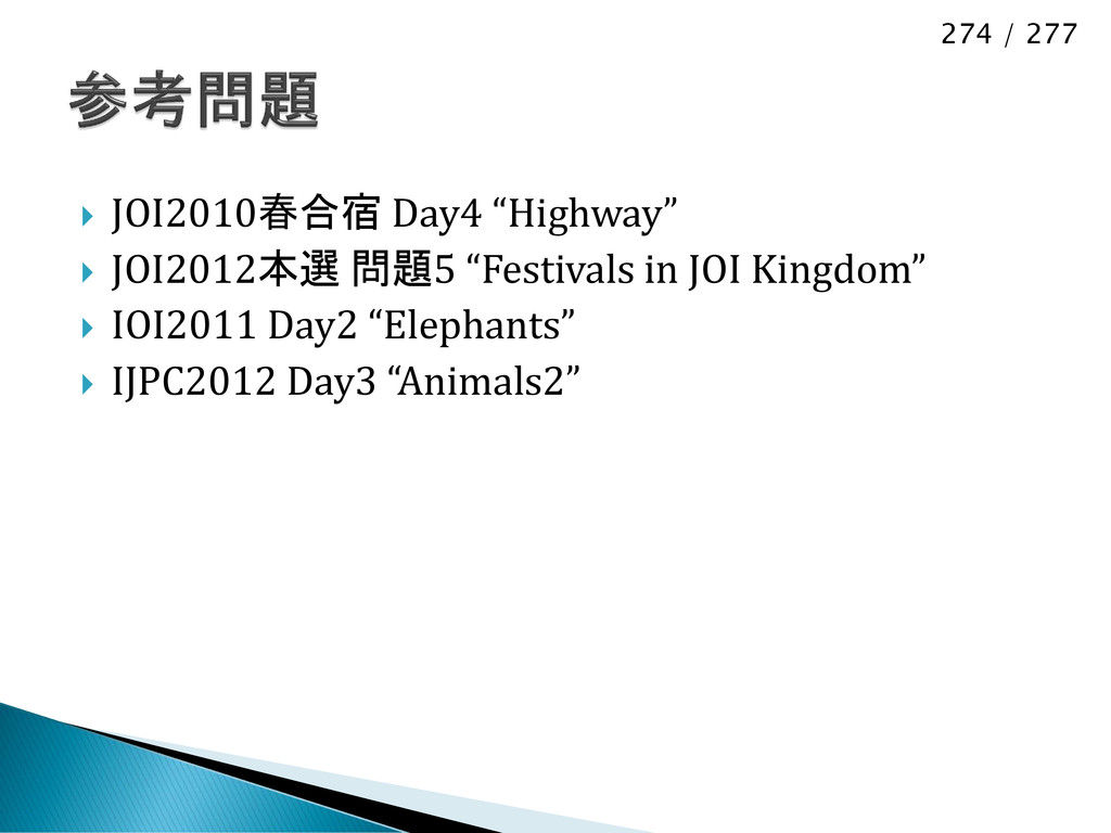 "274 / 277  JOI2010春合宿 Day4 ""Highway""  JOI2012..."