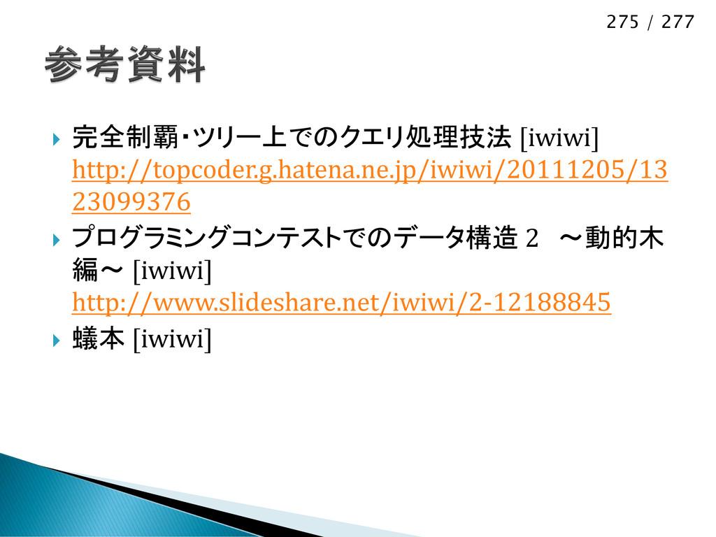 275 / 277  完全制覇・ツリー上でのクエリ処理技法 [iwiwi] http://t...
