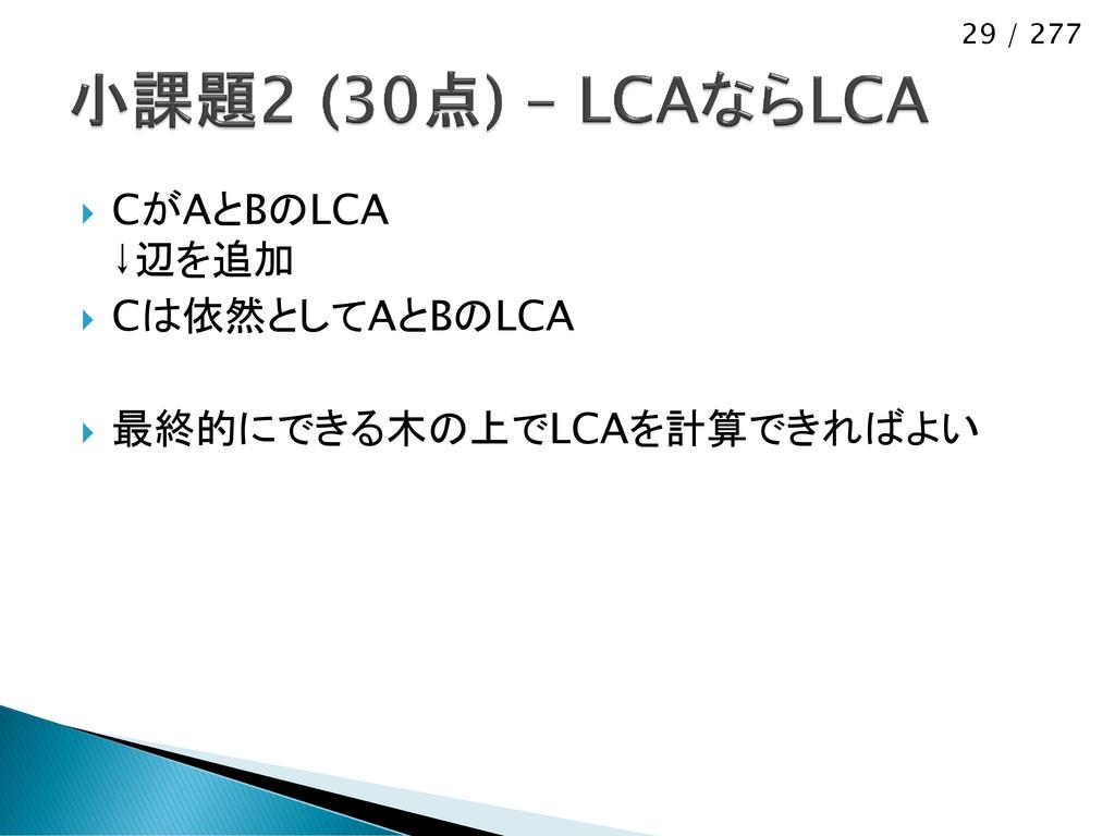 29 / 277  CがAとBのLCA ↓辺を追加  Cは依然としてAとBのLCA  最...