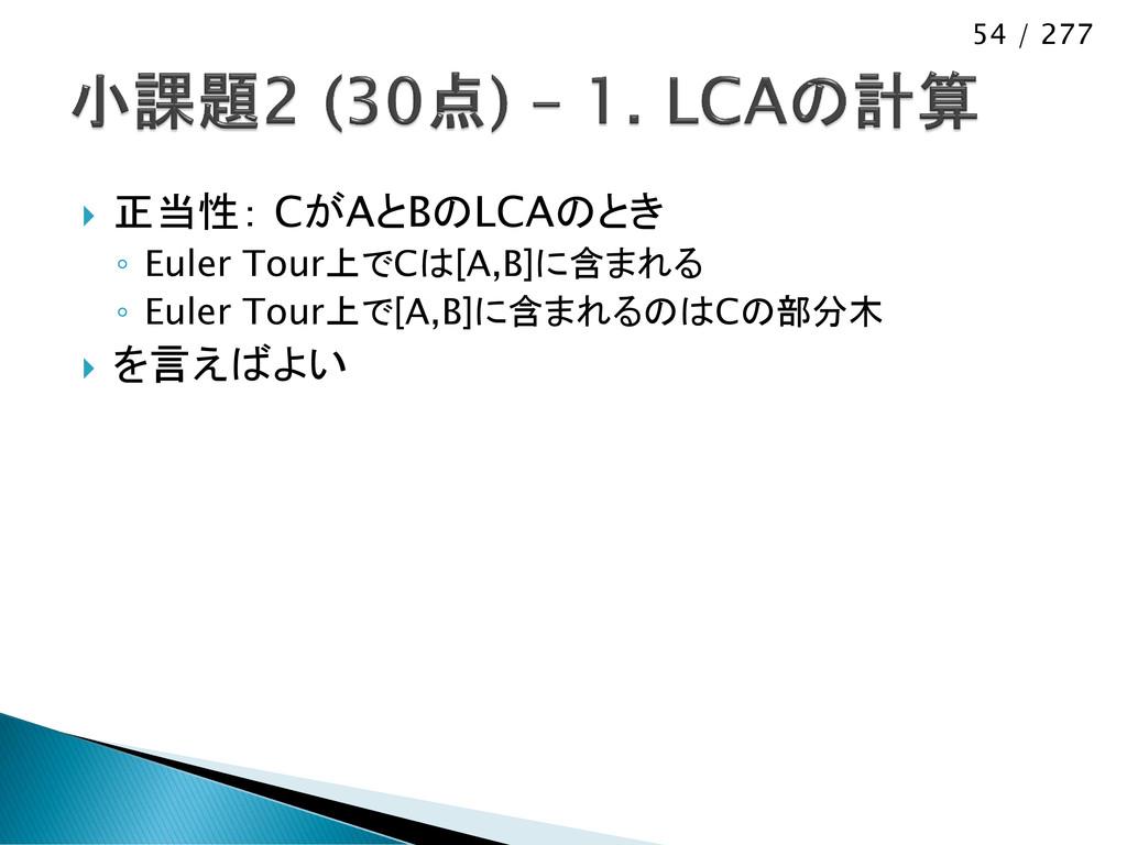 54 / 277  正当性: CがAとBのLCAのとき ◦ Euler Tour上でCは[A...