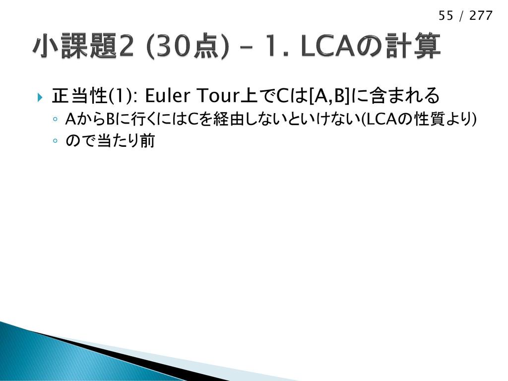 55 / 277  正当性(1): Euler Tour上でCは[A,B]に含まれる ◦ A...