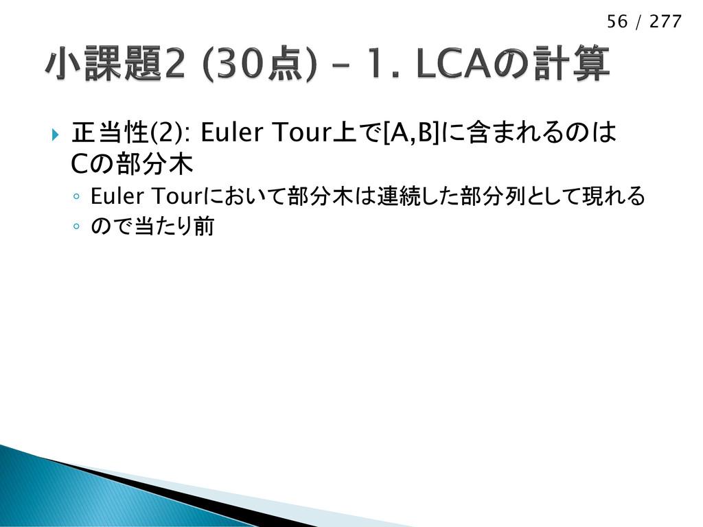 56 / 277  正当性(2): Euler Tour上で[A,B]に含まれるのは Cの部...