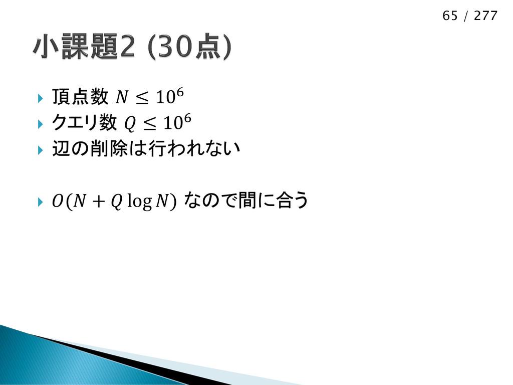 65 / 277  頂点数  ≤ 106  クエリ数  ≤ 106  辺の削除は行われな...