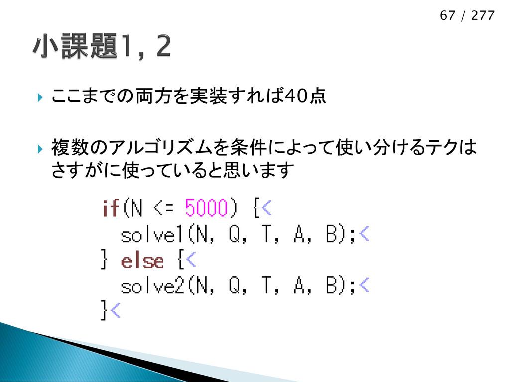 67 / 277  ここまでの両方を実装すれば40点  複数のアルゴリズムを条件によって使...