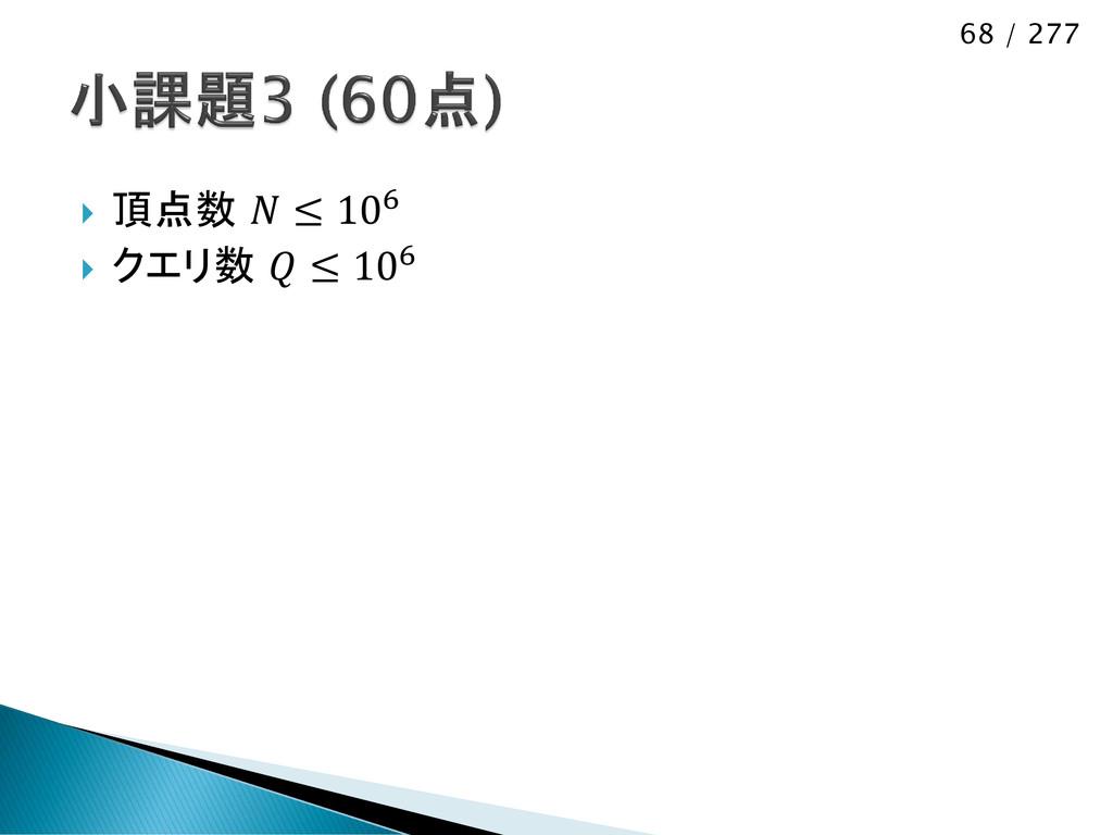 68 / 277  頂点数  ≤ 106  クエリ数  ≤ 106