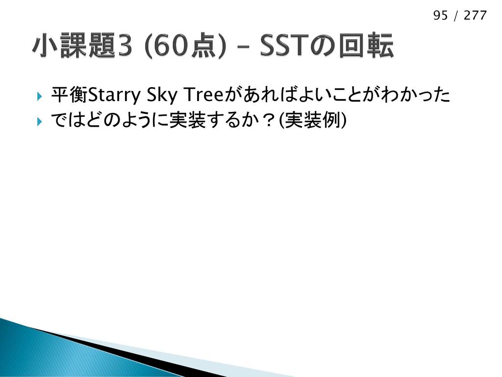 95 / 277  平衡Starry Sky Treeがあればよいことがわかった  ではど...