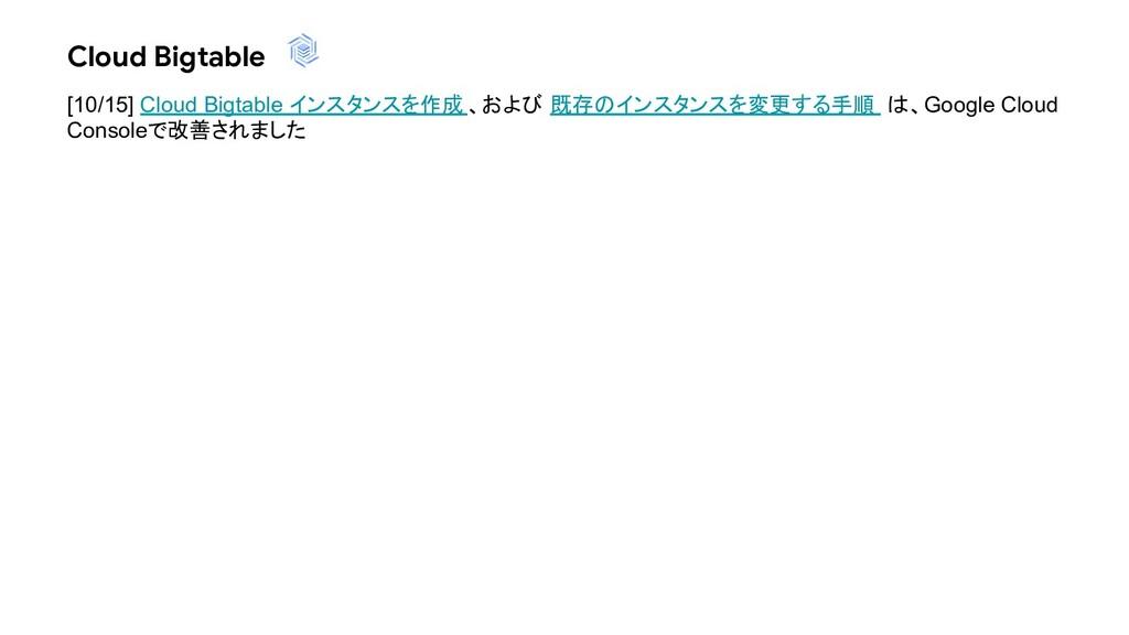 Cloud Bigtable [10/15] Cloud Bigtable インスタンスを作成...
