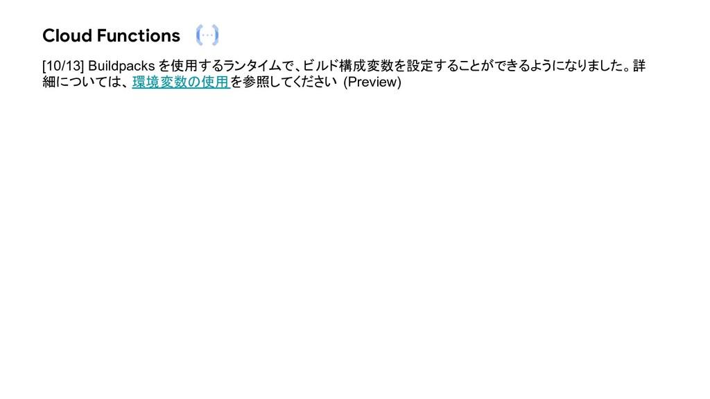 Cloud Functions [10/13] Buildpacks を使用するランタイムで、...