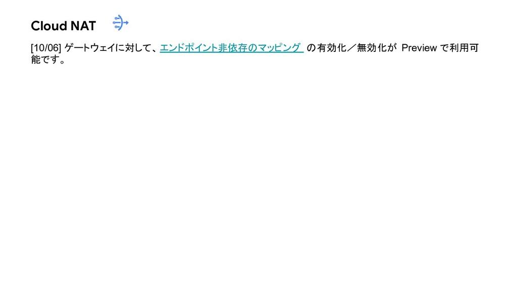 Cloud NAT [10/06] ゲートウェイに対して、 エンドポイント非依存のマッピング ...