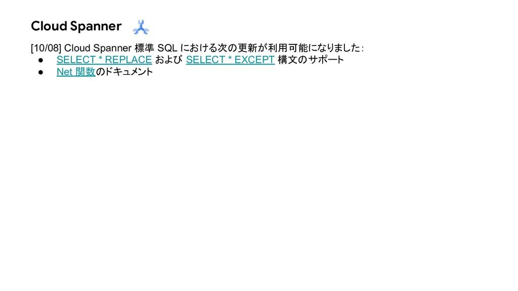 Cloud Spanner [10/08] Cloud Spanner 標準 SQL における...