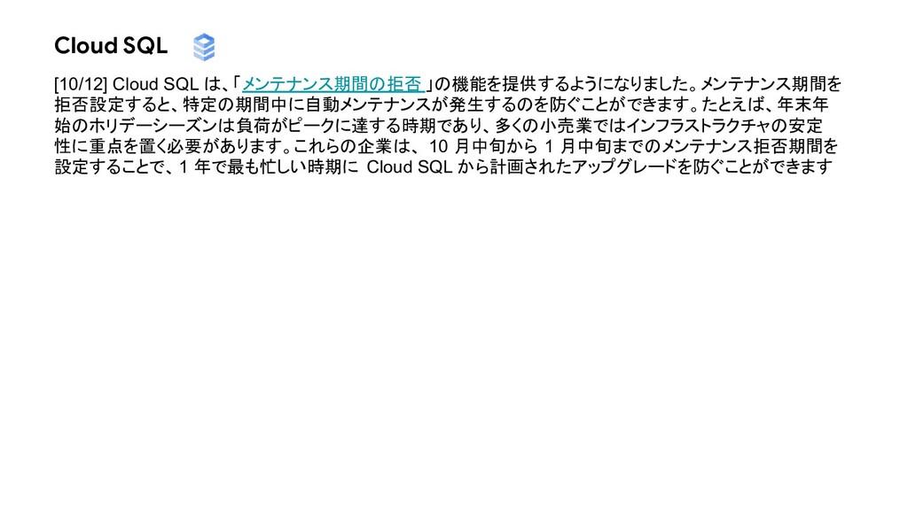 Cloud SQL [10/12] Cloud SQL は、「メンテナンス期間の拒否 」の機能...