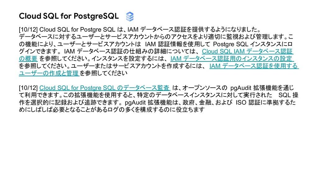 Cloud SQL for PostgreSQL [10/12] Cloud SQL for ...