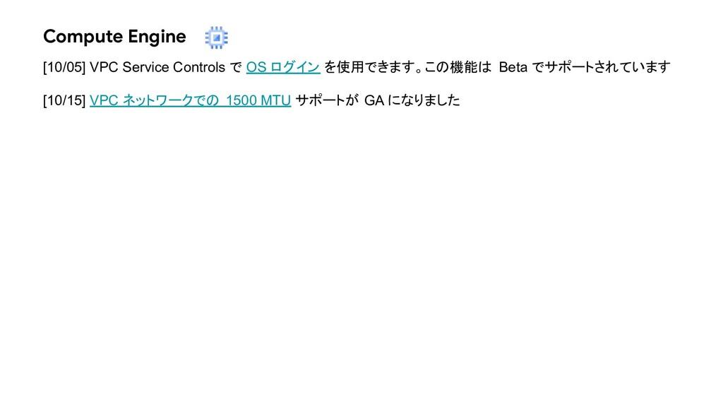 Compute Engine [10/05] VPC Service Controls で O...