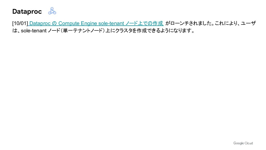 [10/01] Dataproc の Compute Engine sole-tenant ノ...