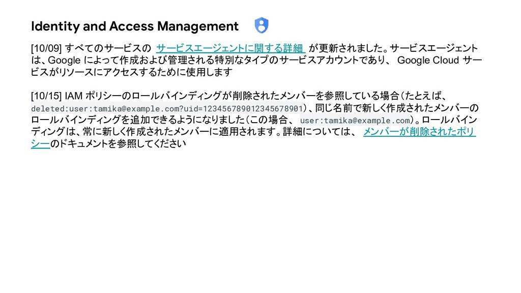 Identity and Access Management [10/09] すべてのサービス...