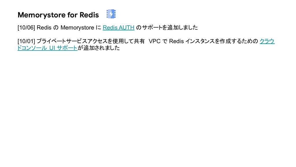 Memorystore for Redis [10/06] Redis の Memorysto...