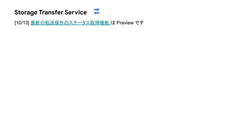 Storage Transfer Service [10/13] 最新の転送操作のステータス取...