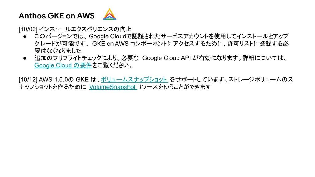 Anthos GKE on AWS [10/02] インストールエクスペリエンスの向上 ● こ...